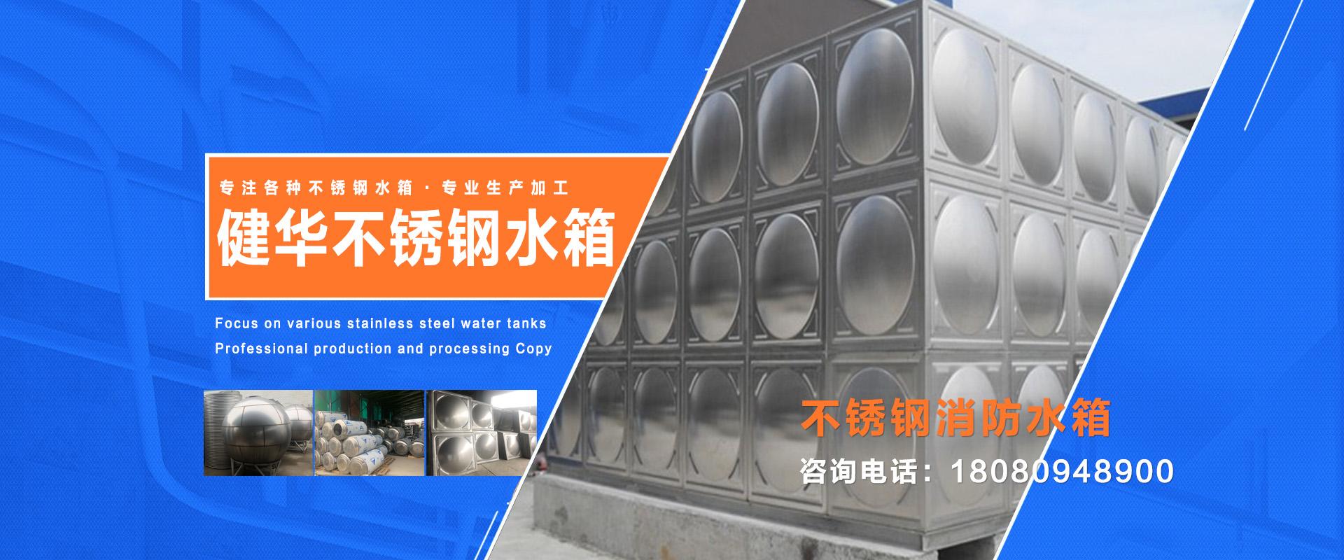 成都水箱厂,不锈钢水箱定做,定制消防水箱